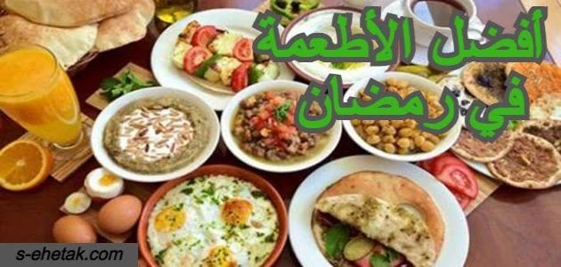 أفضل الأطعمة في رمضان