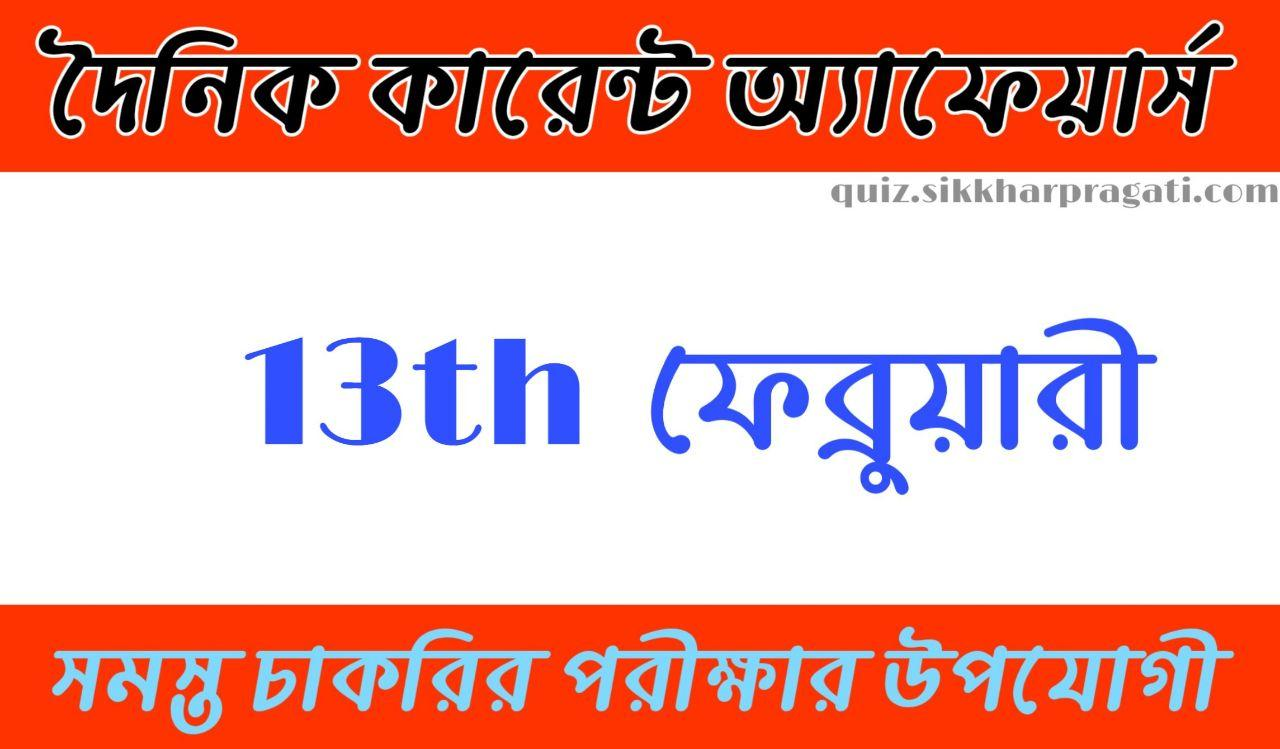 Daily Current Affairs In Bengali and English 13th February 2020 | for All Competitive Exams