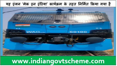 Indian Railways inducts 100th 12000 HP