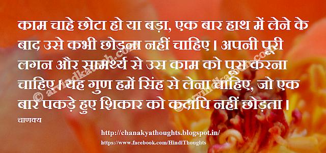 work, passion, power, chanakya, Hindi Thought, Chanakya Quote