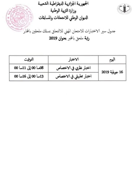 جدول سير اختبارات مسابقة ملحق بالمخبر 2019