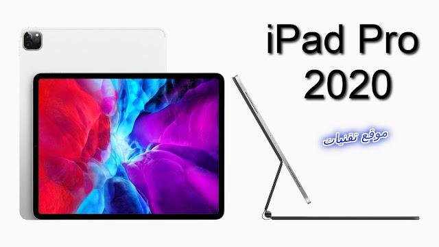 الاعلان رسميا عن 2020 iPad Pro الاحدث من شركة ابل