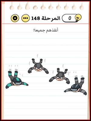 حل Brain Test المرحلة 148