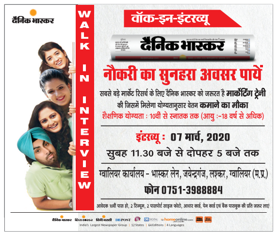 Dainik Bhaskar Recruitment