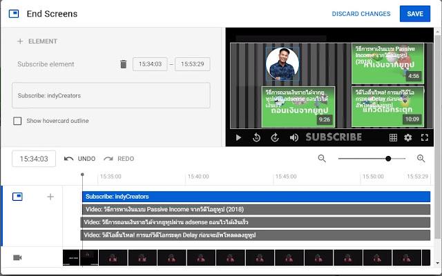 ใส่ End Screen ท้ายวิดีโอ - youtube end screen editor