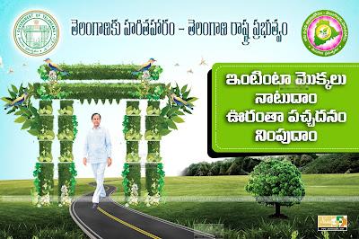 haritha-haram-telugu-slogans-quotes-posters-greetings-naveengfx.com
