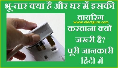 Bhoo taar house wiring kyo jaruri hai