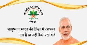 [सूची 2019] आयुष्मान भारत - जन आरोग्य योजना में अपना नाम ऑनलाइन चेक करें