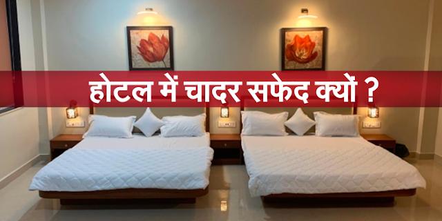 सभी होटलों में सफेद चादर क्यों बिछाई जाती है, क्या यह कोई टोटका है | GK IN HINDI