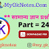 Gk  ke Question Answer in Hindi