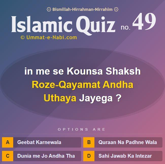 Islamic Quiz 49 : in me se Kounsa Shakhs Roze-Qayamat Andha Uthaya Jayega?