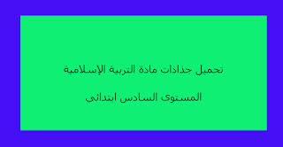 تحميل جذاذات مادة التربية الإسلامية المستوى السادس ابتدائي