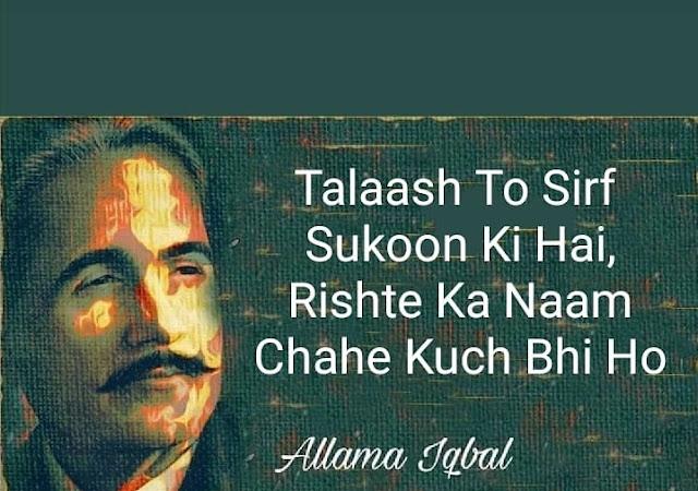 Shayari In Urdu Sad Love