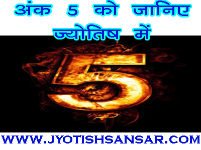 number 5 in hindi jyotish