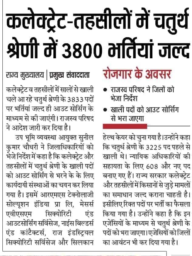 कलेक्ट्रेट तहसीलों में चतुर्थ श्रेणी में 38000 भारतीय जल्द