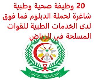 20 وظيفة صحية وطبية شاغرة لحملة الدبلوم فما فوق لدى الخدمات الطبية للقوات المسلحة في الرياض saudi jobs تعلن الخدمات الطبية للقوات المسلحة, عن توفر 20 وظيفة صحية وطبية شاغرة لحملة الدبلوم فما فوق, للعمل لديها في الرياض وذلك للوظائف التالية: 1- طبيب أخصائي          (الطب النفسي) 2- طبيب أخصائي أول     (الأورام) 3- طبيب أخصائي أول     (الطب النفسي) 4- طبيب مقيم                (أمراض الدم للكبار) 5- طبيب مقيم                (الأورام) 6- طبيب أخصائي أول      (قسم الأشعة) 7- طبيب أخصائي            (قسم الأشعة) 8- فني معالجة إشعاعية للتقدم إلى الوظيفة اضغط على الرابط هنا