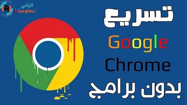 طريقة تسريع جوجل كروم