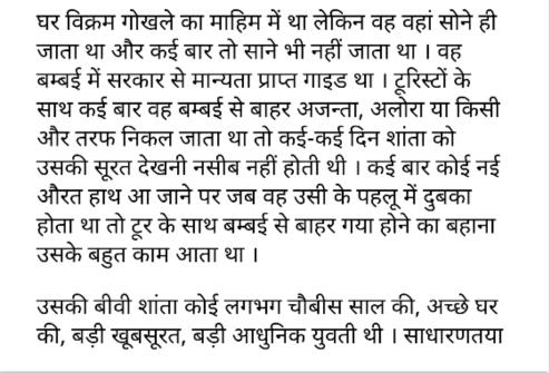 Inteqaam Hindi PDF