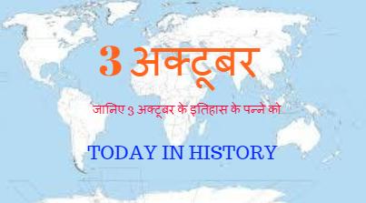 3 October Aaj Ka Itihas