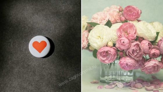 Картинки-обои на телефон и компьютер для привлечения любви