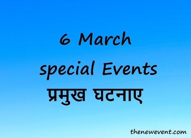 6th March All special Events Death  Birth in Hindi