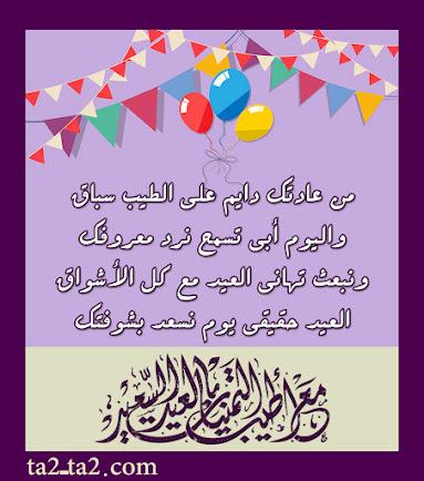 أجمل صور تهنئة بالعيد للحبيب 15