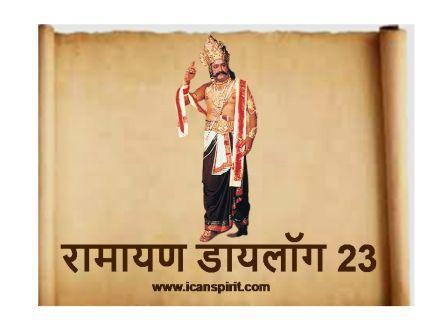 Ramayan Dialogue 23