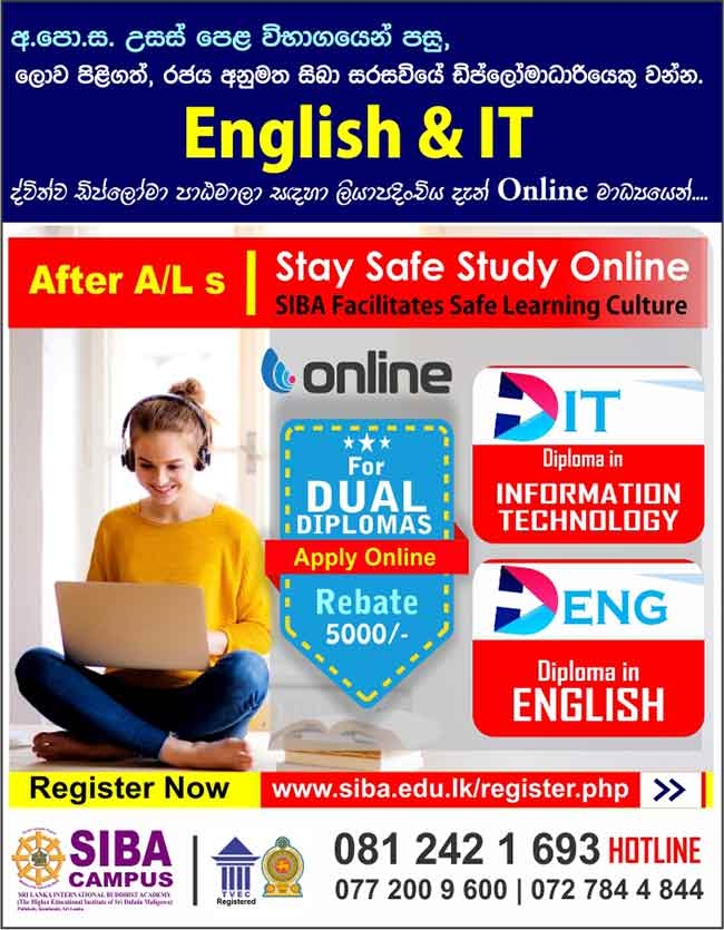 SIBA Campus - Earn a Dual Diploma [Online] from your Comfort zone.