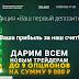 Binomo - отчет по торговле на бинарных опционах за 02.06.16 +4275 руб