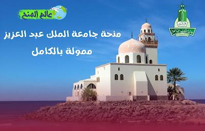 منحة جامعة الملك عبد العزيز 2021-2022 | ممولة بالكامل