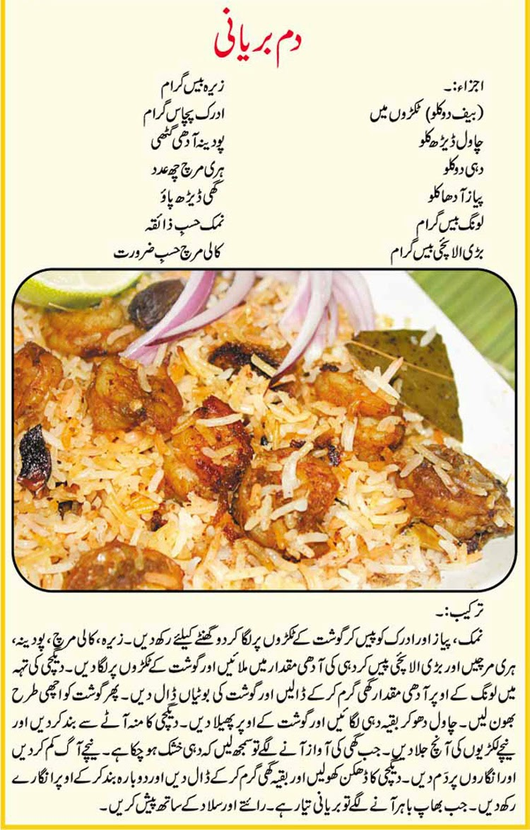 Pakistan Jugni Beef Dum Biryani Eid Ul Adha Recipe In Urdu
