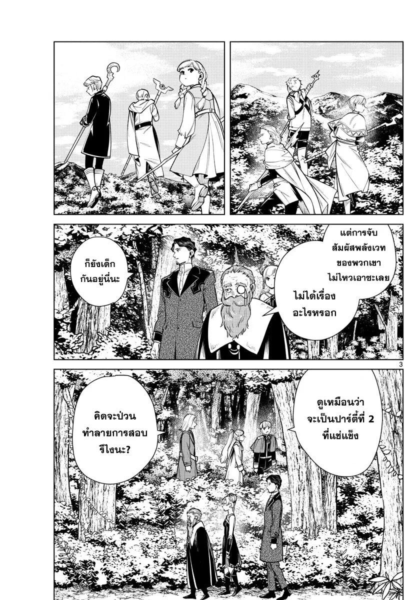 อ่านการ์ตูน Sousou no Frieren ตอนที่ 40 หน้าที่ 3