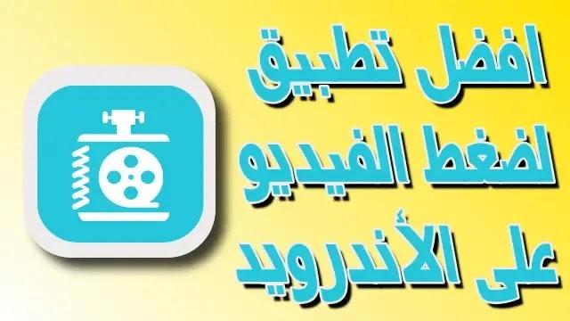 تطبيق ضغط الفيديو  | تحويل الفيديو إلى MP3
