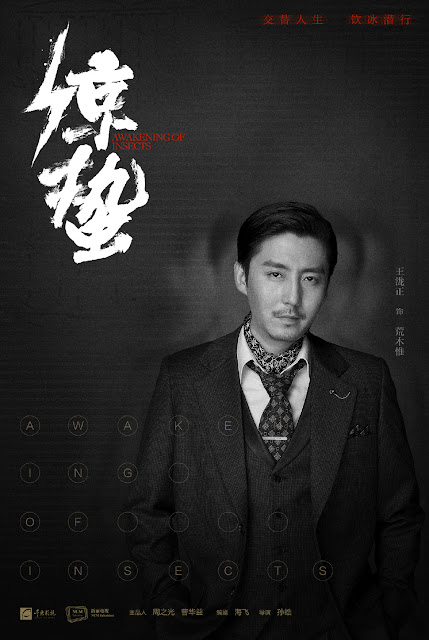 Poster Chinese spy drama Awakening of Insects Wang Longzheng