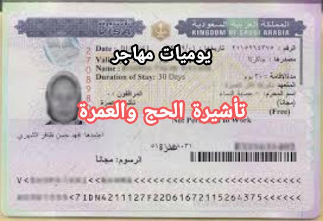 فيزا العمرة والحج من السعودية