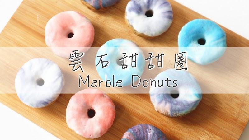 Marble Donuts 雲石甜甜圈
