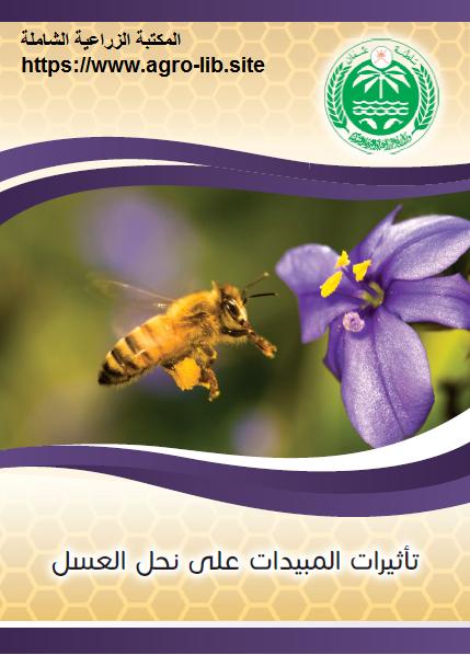 كتيب : تأثيرات المبيدات على نحل العسل