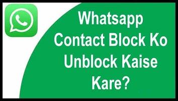 Whatsapp contact block ko unblock kaise kare