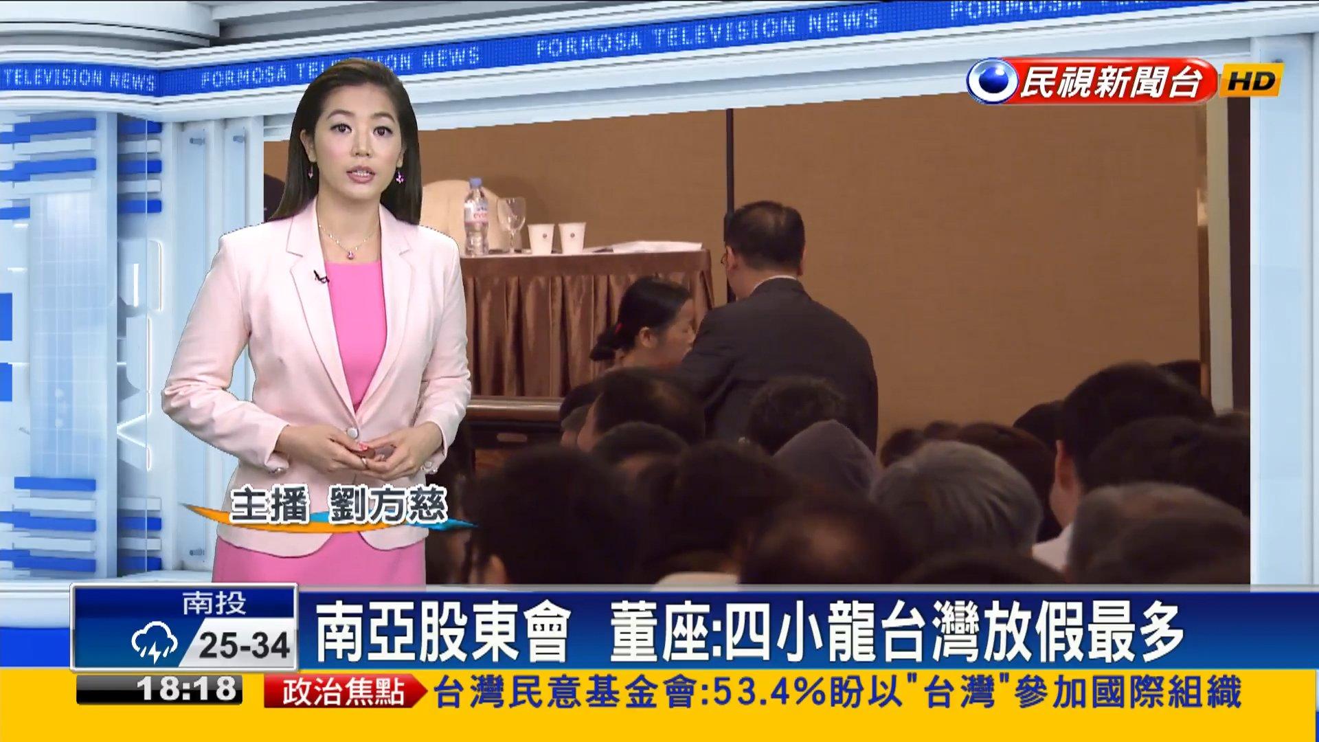 民視 Twitter: 原來生活是這樣: 2016.06.23 民視主播 劉方慈