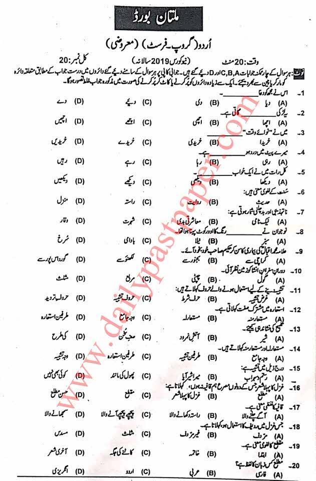 Past Papers Urdu 1st Year 2019 Objective Multan Board