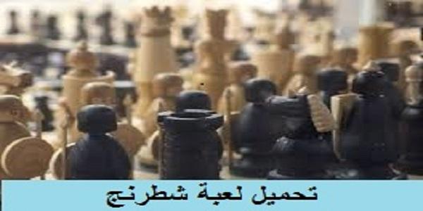 العاب شطرنج صعبة