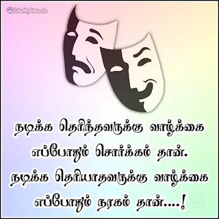 Natippu tamil quote
