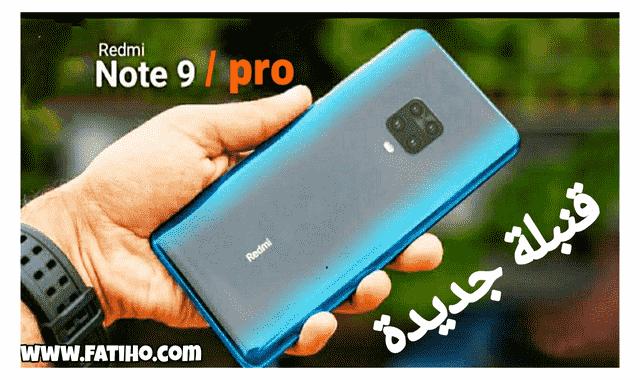 سعر و مواصفات هاتف Redmi Note 9 pro _ شاومي ريدمي نوت 9 برو