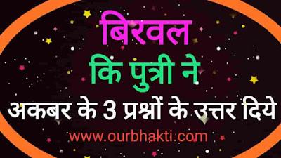 akbar birbal ki kahani | अखबर और बीरबल की कहानी
