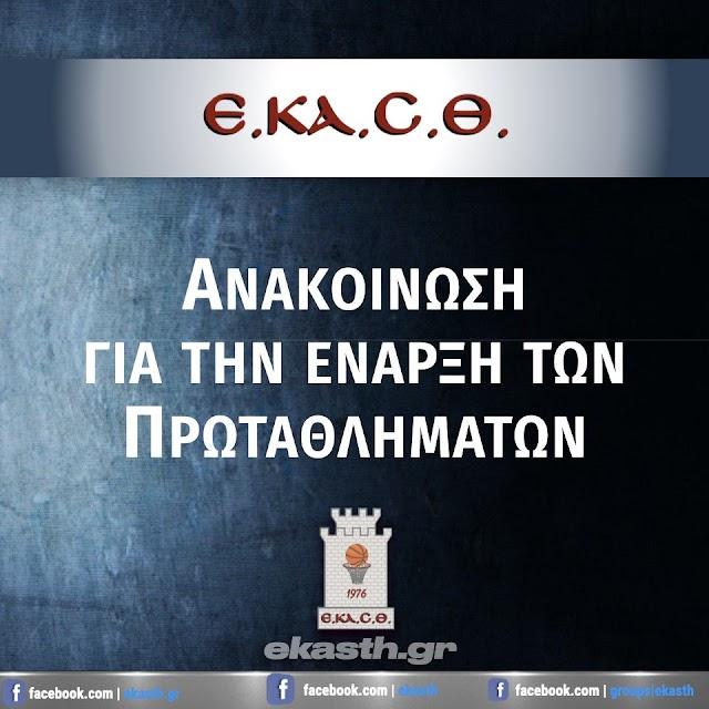 ΕΚΑΣΘ | Ανακοίνωση για την έναρξη των Πρωταθλημάτων. Στις 12 Οκτ 2020 η πρώτη αγωνιστική της Α ΑΝΔΡΩΝ.