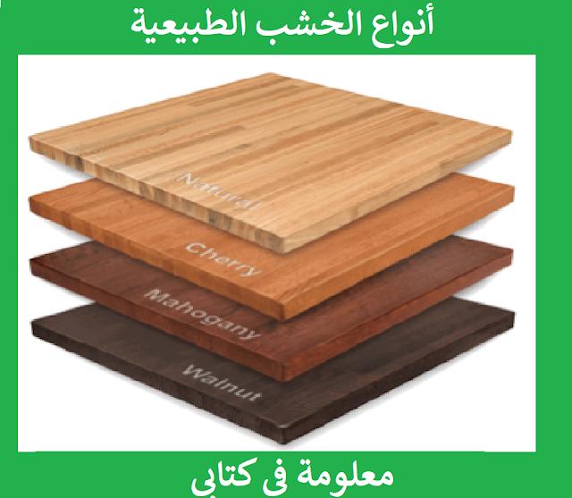 Natural-wood-types
