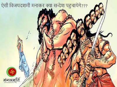 dusshera 2016, vijay dashmi, ram , ravan