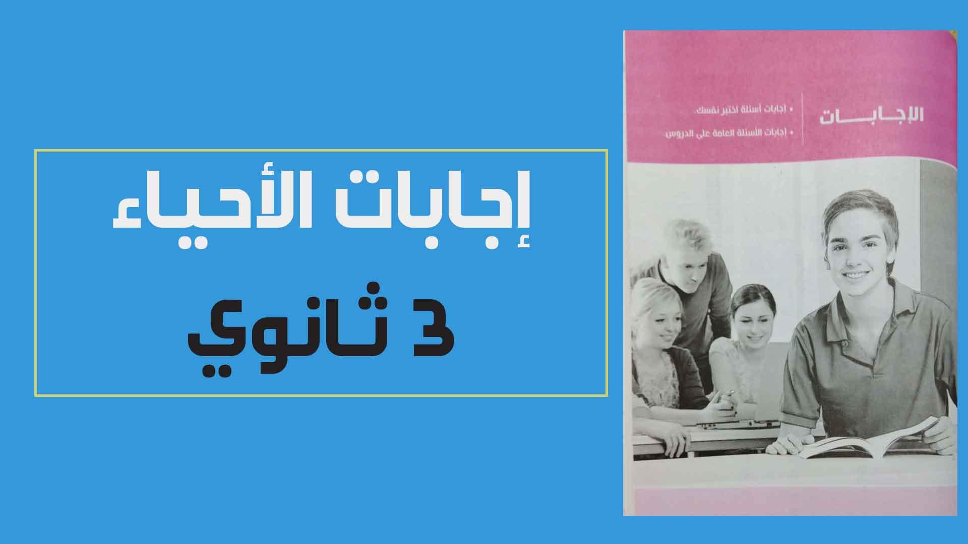 اجابات كتاب الامتحان احياء للصف الثالث الثانوى 2022 pdf