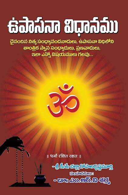 ఉపాసనా విధానము | VupasanaVidanam | GRANTHANIDHI | MOHANPUBLICATIONS | bhaktipustakalu