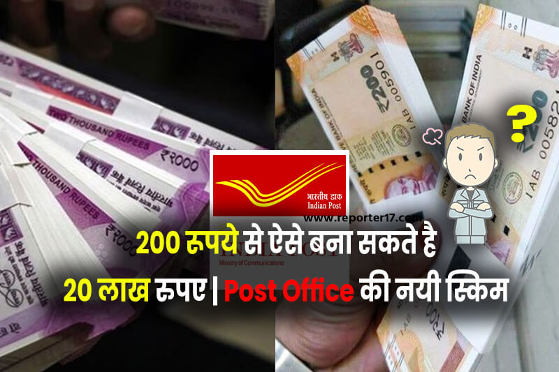 Post office 200 rs scheme